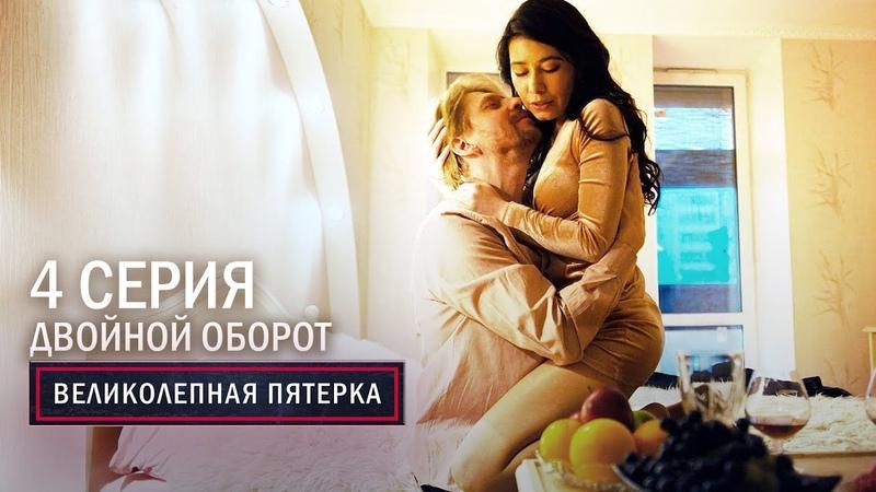 Великолепная пятерка 3 сезон 4 серия Двойной оборот