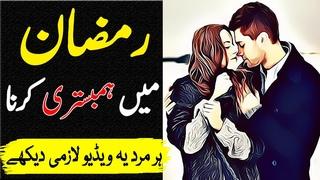Ramzan Ma Biwi Se Hambistri karna Kaisa Ha | Humbistri in Ramadan