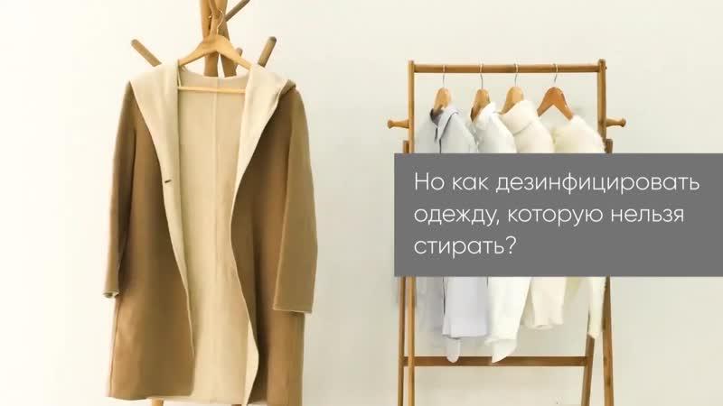 Дезинфекция одежды, которую нельзя стирать 🔸 MIE