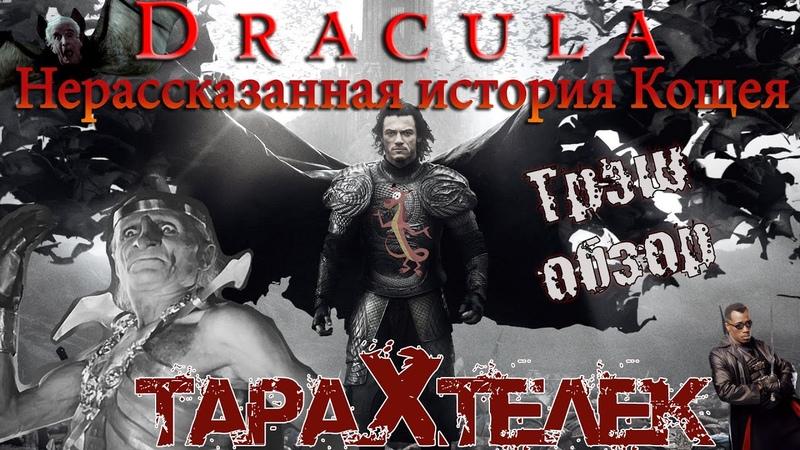 Трэш обзор фильма Дракула 2014 Кощея на вас нет