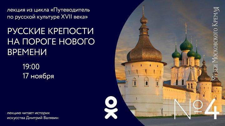 Онлайн лекция Русские крепости на пороге Нового времени