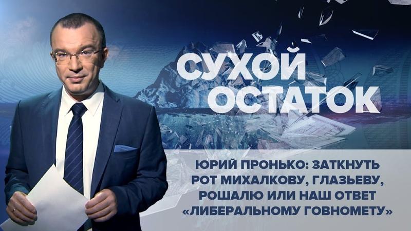 Юрий Пронько Заткнуть рот Михалкову Глазьеву Рошалю или наш ответ либеральному говномету
