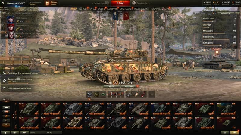 Мой ангар World Of Tanks 2021 02 28