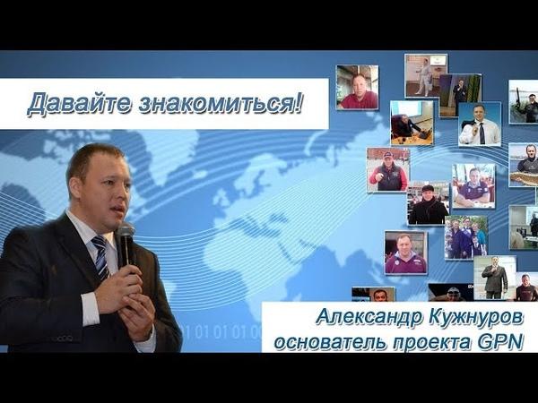 Александр Кужнуров, давайте знакомиться!