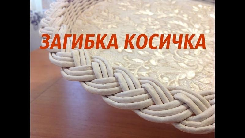 31 Загибка КОСИЧКА в три трубочки МК от А до Я Triple Braid Style Basket's Top Tutotial ENG SUBS
