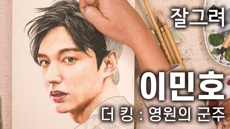 드라마 '더 킹 영원의 군주' 이민호 Lee Min Ho 그리기 스피드 페인팅 SBS Drama 'The King Eternal Monarch' 동양화 인물화