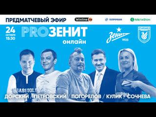 PROЗенит онлайн: ЗЕНИТ х РУБИН