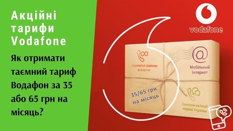 Акційні тарифи Vodafone. Як отримати таємний тариф Водафон за 35 або 65 грн на місяць   Протизавр