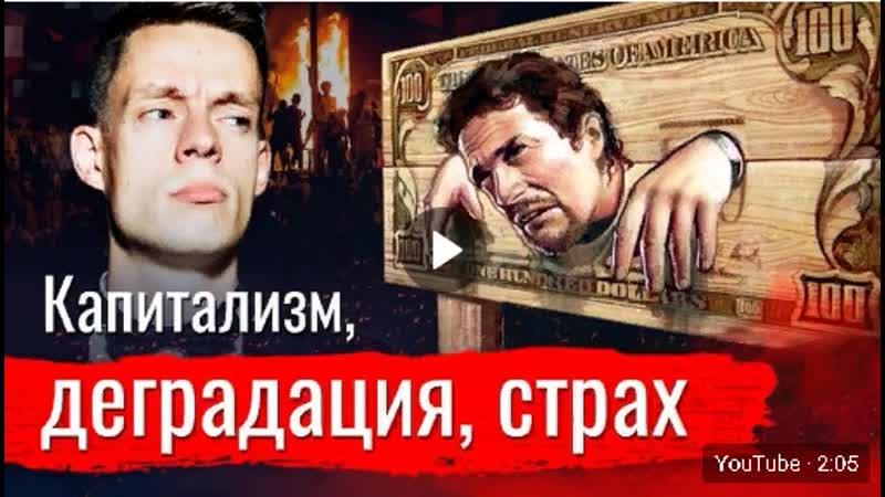 Константин Сёмин об истинном страхе нового поколения