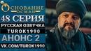 Основание Осман 48 серия Анонс 2 русская озвучка turok1990