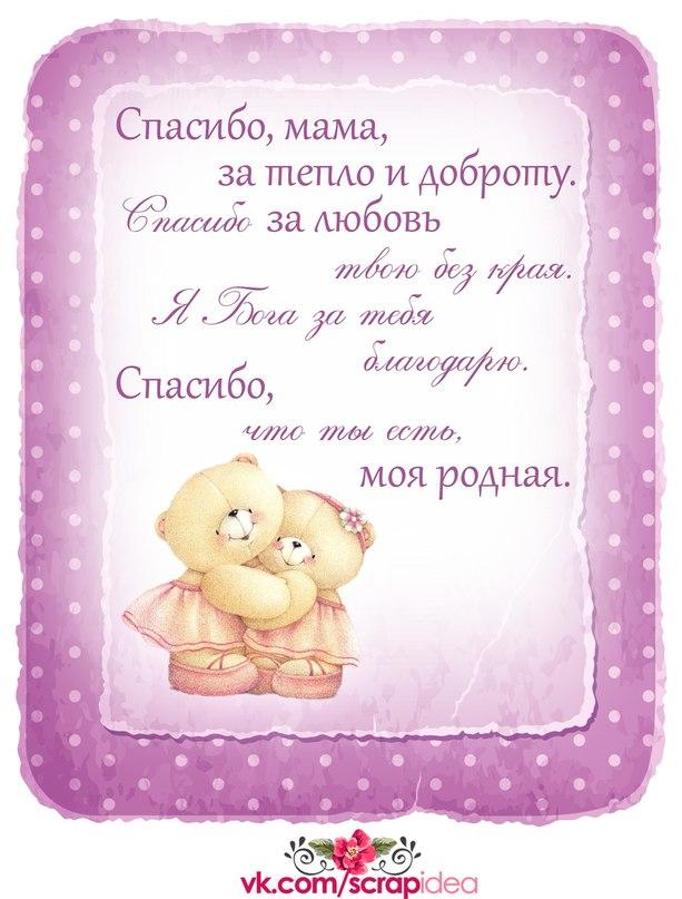 Картинка маме спасибо в день рождения дочки