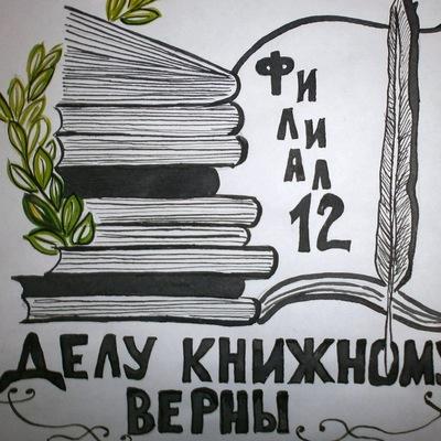 Библиотека Семёновская
