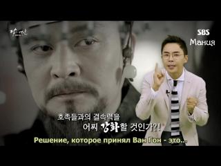"""Mania Познавательное видео от SBS к выходу дорамы """"Алые сердца: Корё""""! (видео первое)"""
