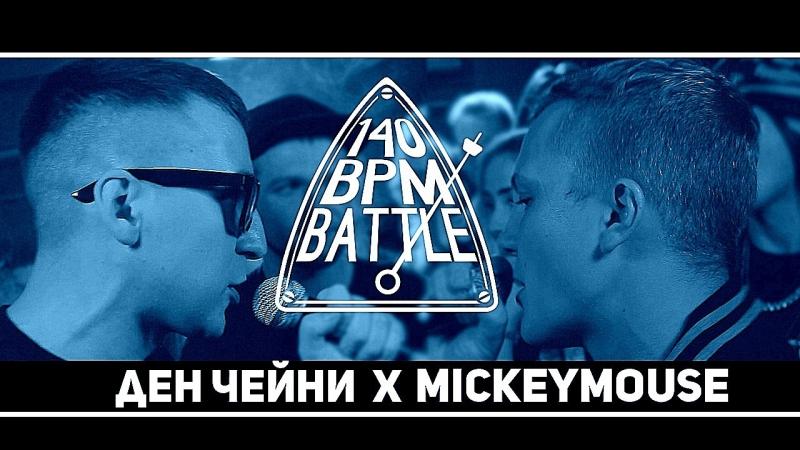 140 BPM BATTLE ДЕН ЧЕЙНИ X MICKEYMOUSE (NO RELOADS)