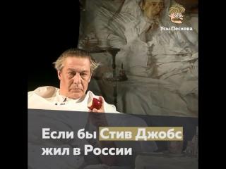 Если бы Стив Джобс жил в России
