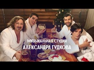 Игорь Николаев, Иван Ургант, Александр Гудков & Feduk  Розово-малиновое вино