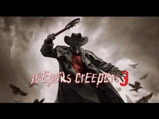 Джиперс Криперс 3, 2017 (Jeepers Creepers, Новинка) Ужасы
