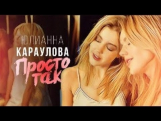 Юлианна Караулова - Просто так (Премьера клипа)