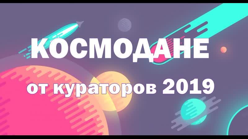 Поздравление от кураторов 2019