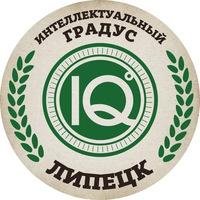 Логотип Паб-квиз «Интеллектуальный градус»   Липецк