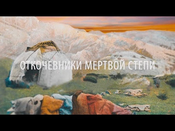 Фильм Досыма Сатпаева Откочевники мертвой степи