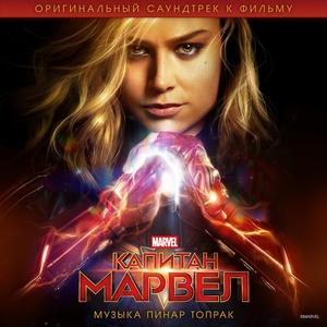 Капитан Марвел (Оригинальный саундтрек)