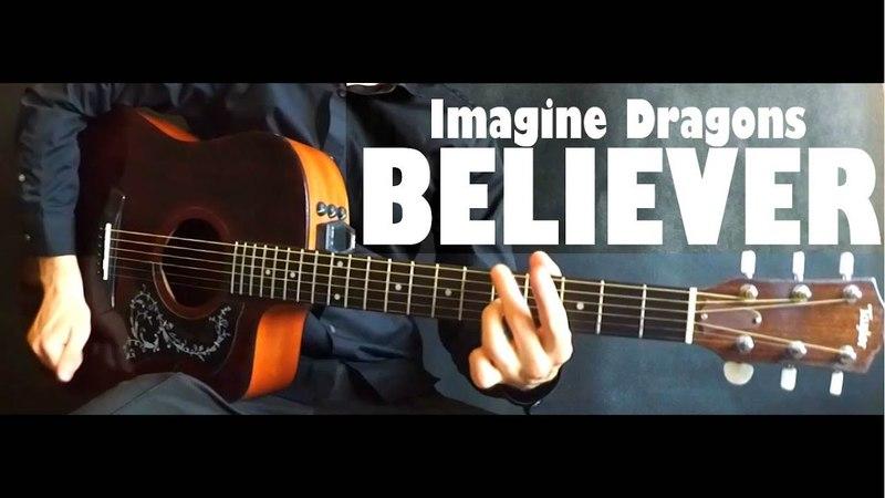 Imagine Dragons - Believer (фингерстайл) Разбор Табы | Уроки гитары от PlayThis26