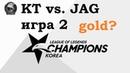 KT vs. JAG Игра 2 | Week 9 LCK 2019 | Чемпионат Кореи | KT Rolster Jin Air Greenwings