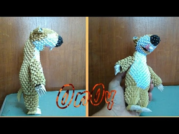 3d origami sid the sloth - ice age tutorial part 1