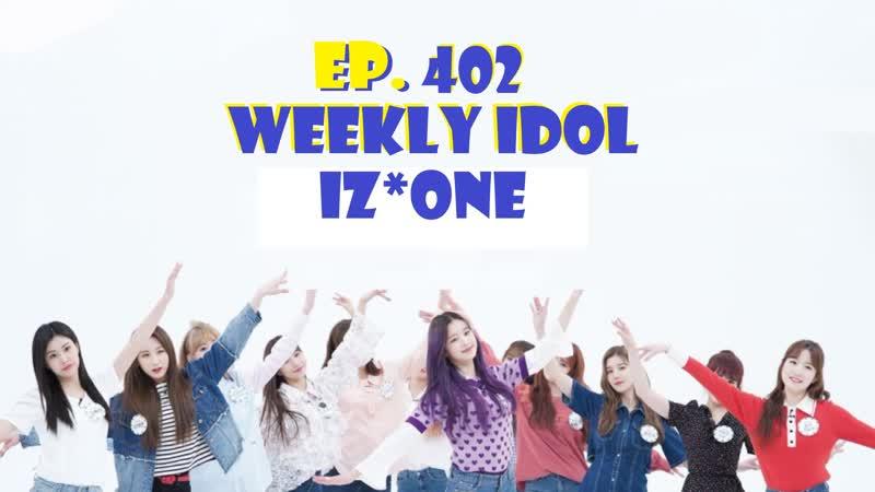 [FSG Pick Up!] Weekly Idol Ep.402 - IZ*ONE (рус. саб.)