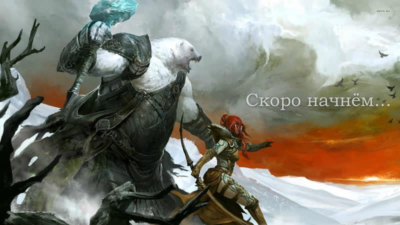 Guild Wars 2 живая история эпизод 4 на русском часть 3