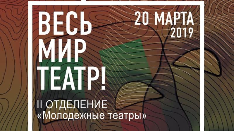 2 отделение фестиваля Весь мир театр!