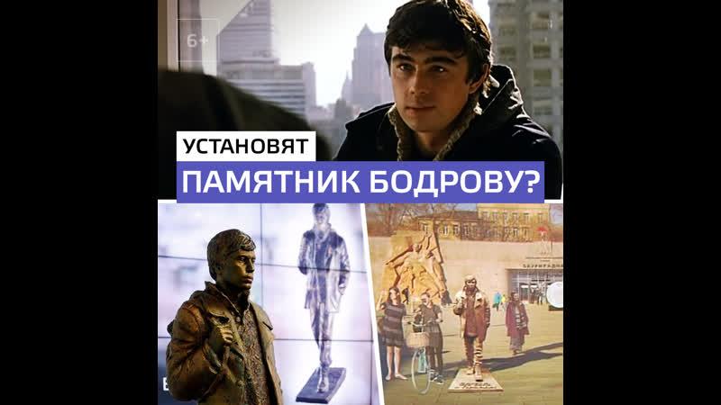 Почему скульпторам и горожанам не понравился памятник Сергею Бодрову - Москва 24