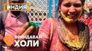 праздник Холи Вриндаван Индия Мадхура фестиваль красок Индуизм путешествие в Индию Skazkin MW_I