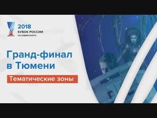 Тематические зоны Гранд-финала Кубка России по киберспорту в Тюмени