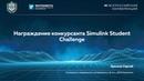 Награждение конкурсанта Simulink Student Challenge