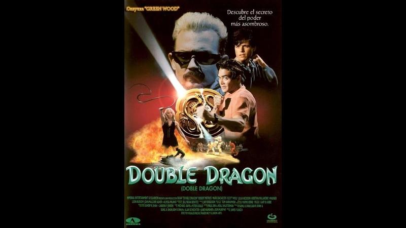 Двойной Дракон / Double Dragon (1994 год, рус. озвучка GREEN WOOD - Рик и Рита)