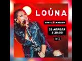 Группа LOUNA 23 апреля на о2тв