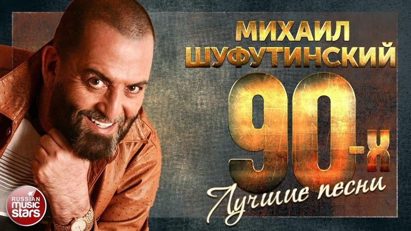 МИХАИЛ ШУФУТИНСКИЙ ✯ ЛУЧШИЕ ПЕСНИ 90-Х ✯ ВСЕ ХИТЫ ✯
