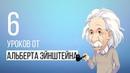 Пора Узнать! 6 жизненных уроков от Альберта Эйнштейна