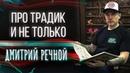 Traditional tattoo. Дмитрий Речной про традик и не только. Большое интервью. Баски о тату