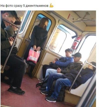 У девушек новый челлендж походу, они массово фоткают мужчин, которые не уступают место дамам в общественном транспорте и отправляют в местные паблики. Если это уже в таком возрасте так, то