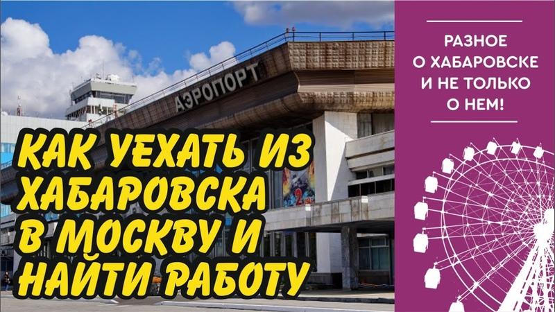 Как уехать из Хабаровска в Москву и найти там работу. Гуляем по Сокольникам