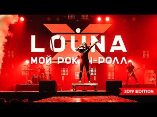 LOUNA - Мой рок-н-ролл (2019 Edition) / OFFICIAL VIDEO / LIVE / 2019