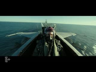 Топ Ган Мэверик - Официальный трейлер