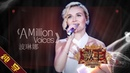 Полина Гагарина - A Million Voices 纯享版】波琳娜 Polina Gagarina - A Million Voices《歌手2019》第6期 Singer 2019 EP6【湖南卫视官方HD】