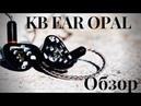 Обзор KB EAR Opal - Все будет хорошо!