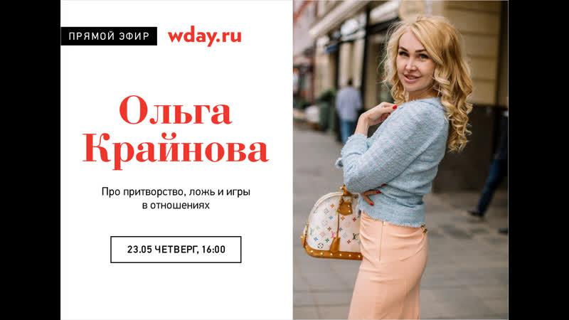 Ольга Крайнова Про притворство ложь и игры в отношениях