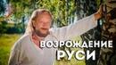 Виталий Сундаков Что каждый из нас может сделать для возрождения Руси.