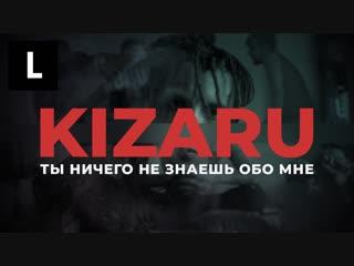 Kizaru: ты ничего не знаешь обо мне / Документальное видео Ленты.ру